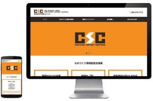 ホームページ:株式会社中四国コニック 様